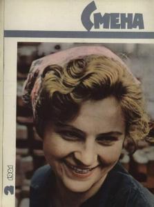 Смена 1961 №02