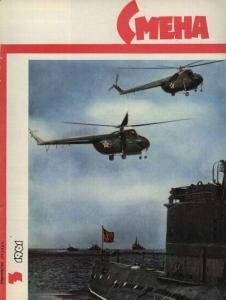 Смена 1961 №03