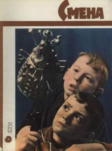 Смена 1961 №06
