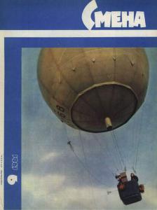 Смена 1961 №09
