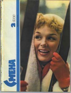 Смена 1963 №02