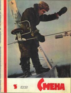 Смена 1963 №03