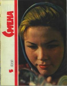 Смена 1963 №05