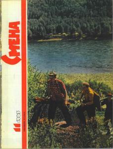 Смена 1963 №11