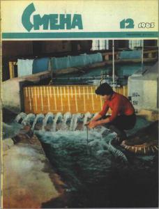 Смена 1963 №12