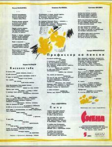 Смена 1964 №05