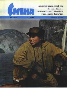 Смена 1964 №10
