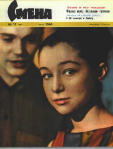 Смена 1964 №11