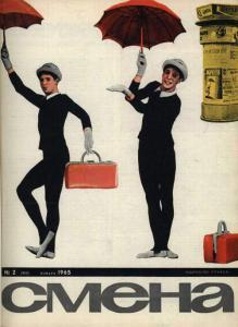 Смена 1965 №02