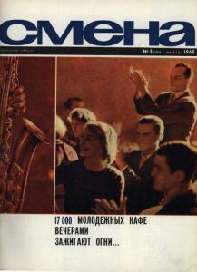 Смена 1965 №03
