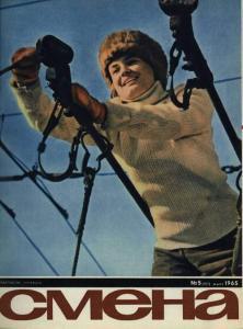 Смена 1965 №05