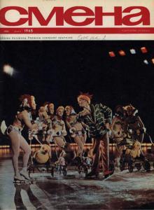 Смена 1965 №06