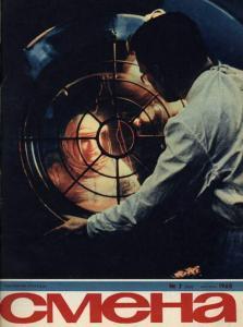Смена 1965 №07