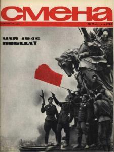 Смена 1965 №09