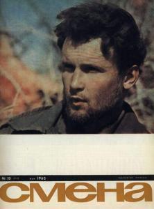 Смена 1965 №10
