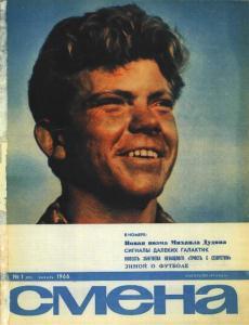 Смена 1966 №01