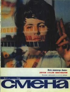 Смена 1966 №02