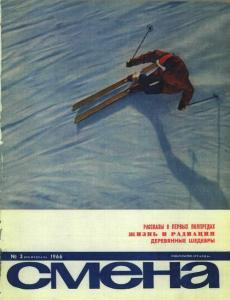 Смена 1966 №03