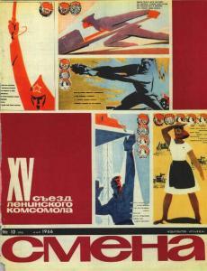 Смена 1966 №10