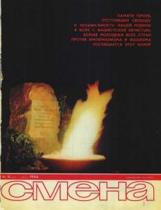 Смена 1966 №12