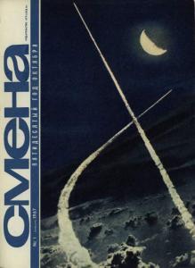 Смена 1967 №01