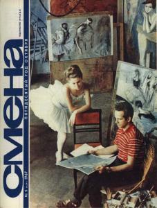 Смена 1967 №05