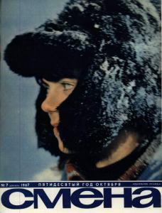 Смена 1967 №07