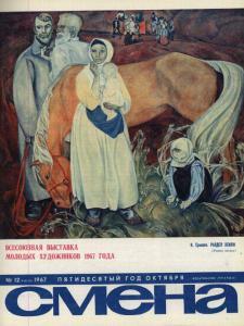Смена 1967 №12