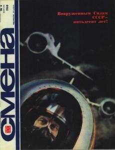 Смена 1968 №04