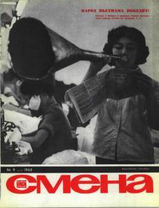 Смена 1968 №09