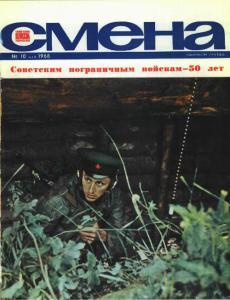 Смена 1968 №10