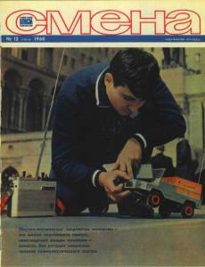 Смена 1968 №12