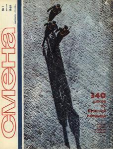 Смена 1969 №01