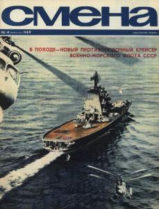 Смена 1969 №04