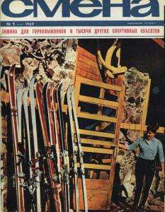 Смена 1969 №05