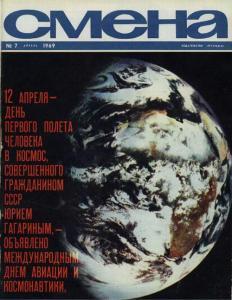 Смена 1969 №07