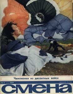 Смена 1969 №11