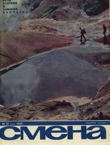 Смена 1969 №12