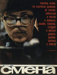 Смена 1970 №01