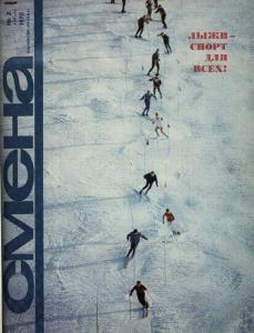 Смена 1970 №02