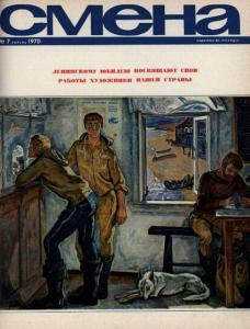 Смена 1970 №07