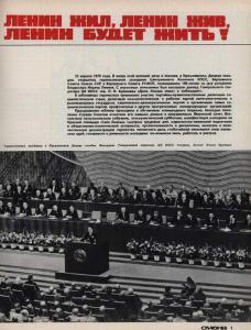 Смена 1970 №10