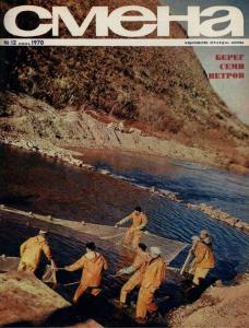 Смена 1970 №12