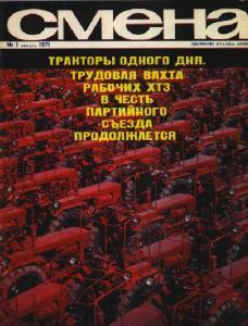 Смена 1971 №01