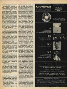 Смена 1971 №02