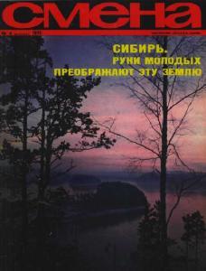 Смена 1971 №04