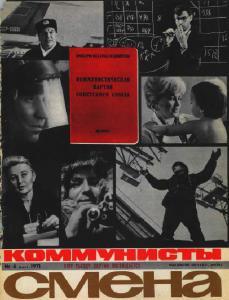 Смена 1971 №06