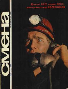 Смена 1971 №07