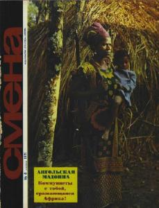 Смена 1971 №08