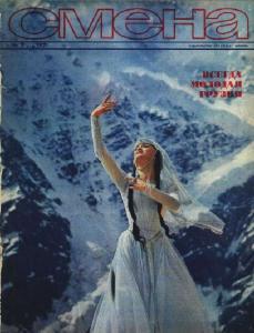 Смена 1971 №09